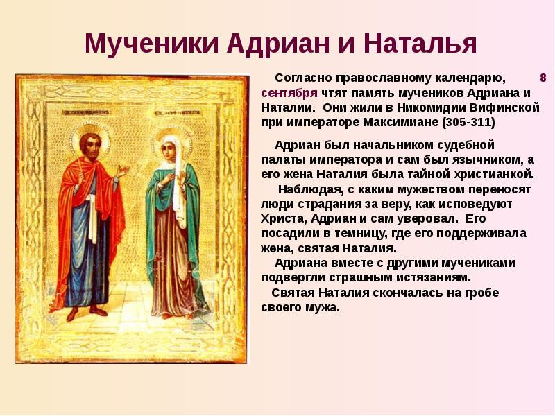 8 сентября день в православии