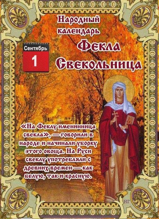 1 сентября приметы и традиции дня