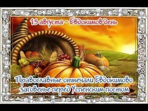 13 августа евдокимов день