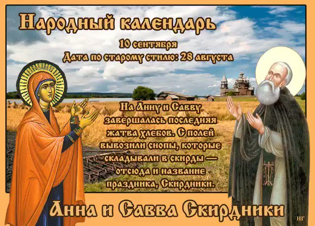 10 сентября день Анны-пророчицы и Саввы-скирдника – 21