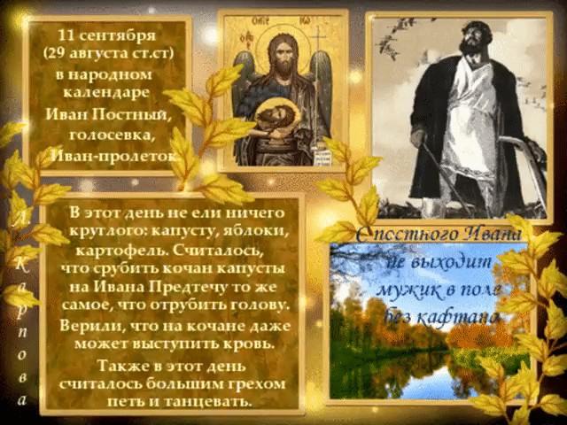 11 сентября — начало бабьего лета и день памяти Иоана Предтечи (Крестителя) – 14