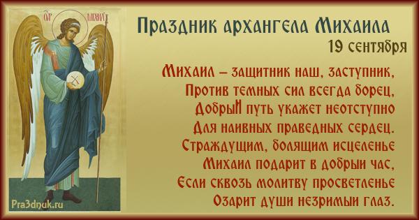 19 сентября приметы и традиции дня – 232