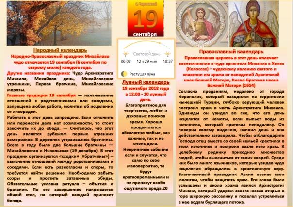 19 сентября приметы и традиции дня