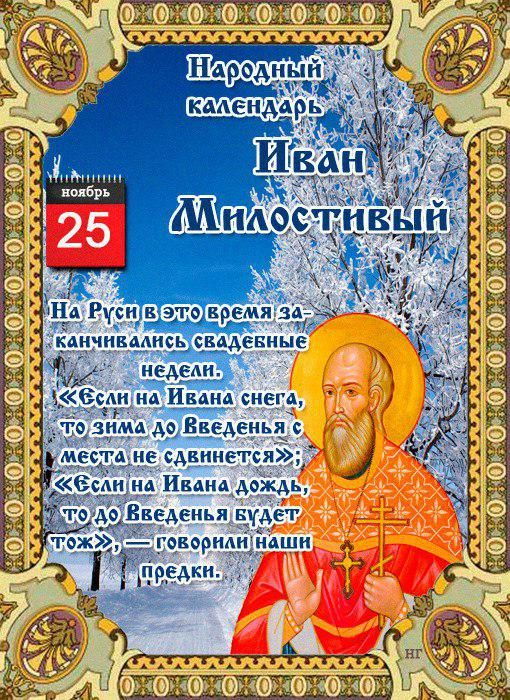 25 ноября Иван Снежный (милостливый), приметы и традиции дня