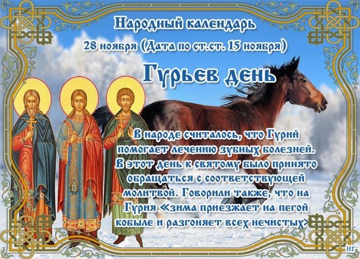 Народные приметы и традиции на 28 ноября, Гурьев день – 5