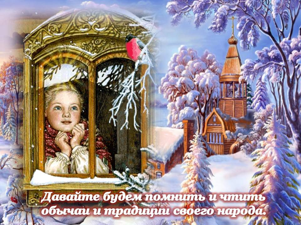 11 декабря – Сойкин день. Традиции, приметы, именины дня. – 2