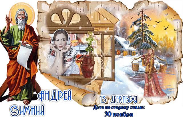 13 декабря в народном календаре