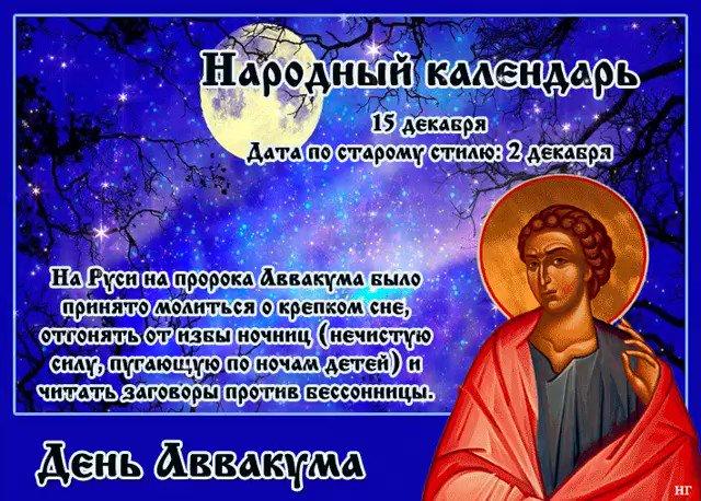 15 декабря в народном календаре день Аввакума, древние традиции дня. – 4