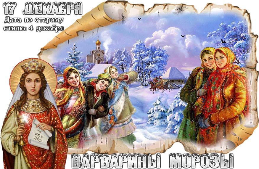 17 декабря в народном календаре