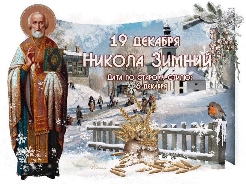 19 декабря в народном календаре