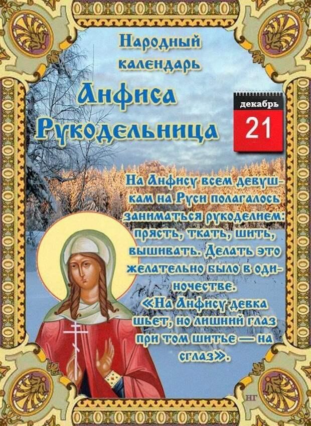 21 декабря день зимнего солнцестояния, в народном календаре Анфиса Рукодельница