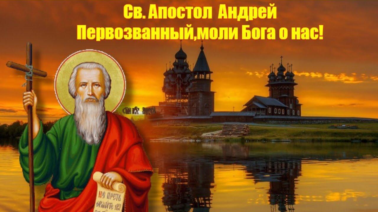 13 декабря день св. Апостала Андрея