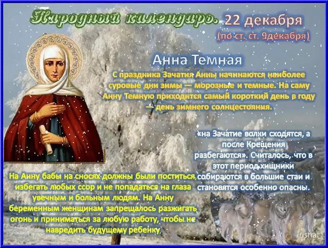 22 декабря – Анна зимняя, приметы и традиции дня – 2