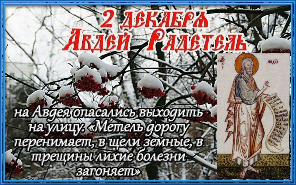 2 декабря в народном календаре. Приметы, традиции, талисман дня