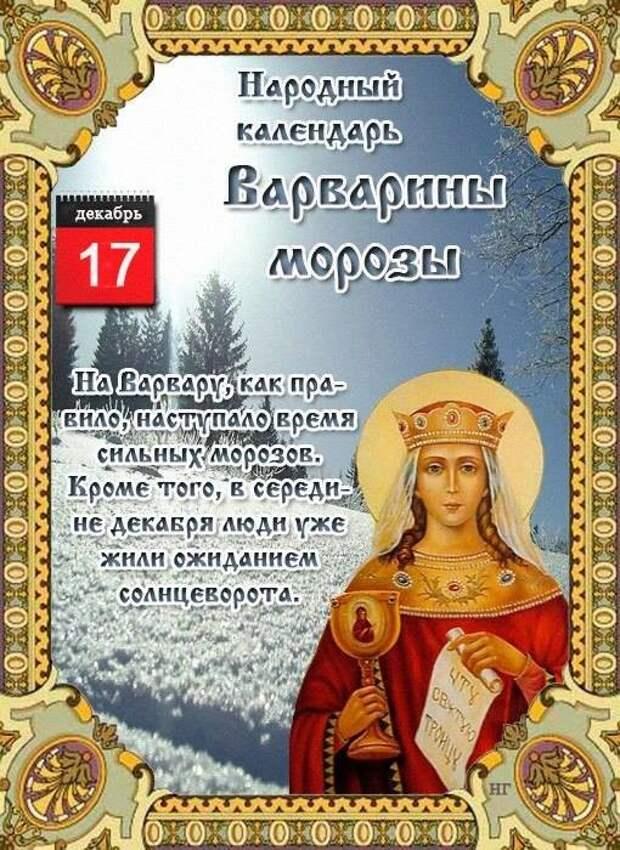 День Св. Варвары -17 декабря