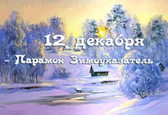 12 декабря в народном календаре