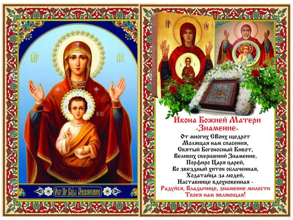 10 декабря - день иконы знамение