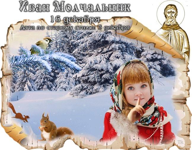 16 декабря в народном календаре