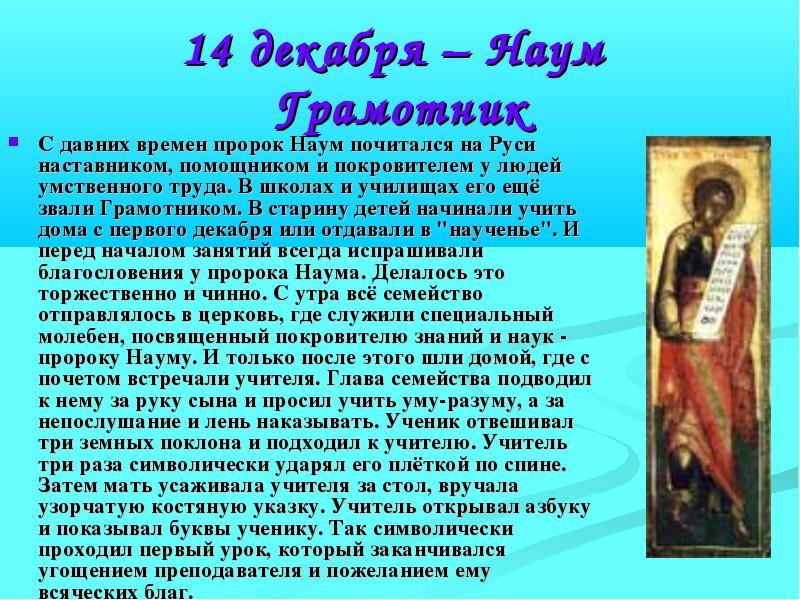 14 декабря – Наумов день. Приметы и народные традиции – 3