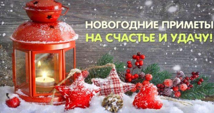 Приметы и гадания на новый год – 123