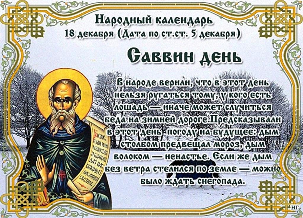18 декабря – день Саввы – 3