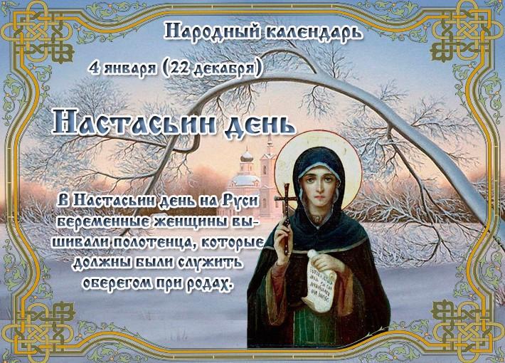 4 января в народном календаре