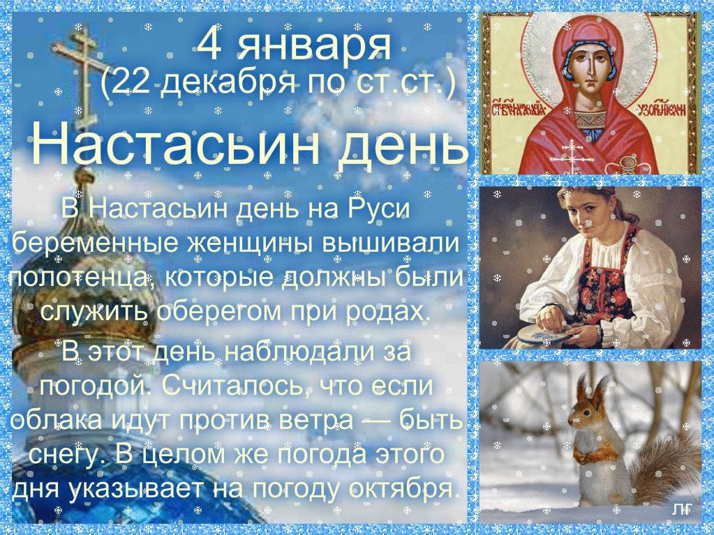 4 января Анастасия Узорешительница, приметы и традиции дня
