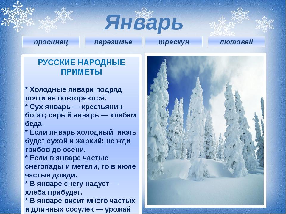 Календарь народных примет на январь