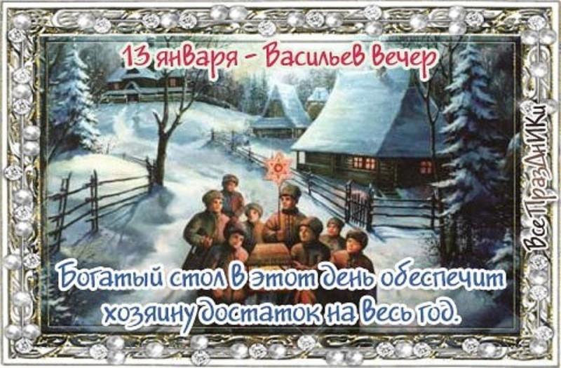 Канун старого нового года - Васильев вечер