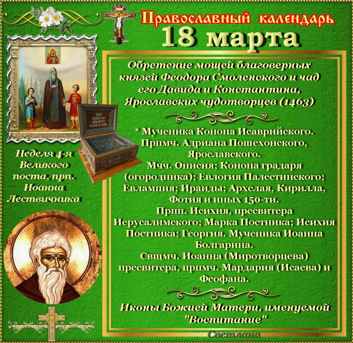 18 марта в православном календаре
