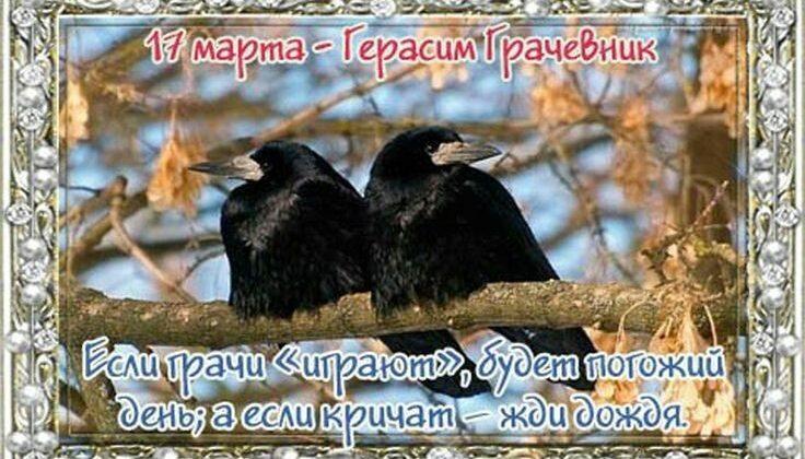 17 марта в народном календаре