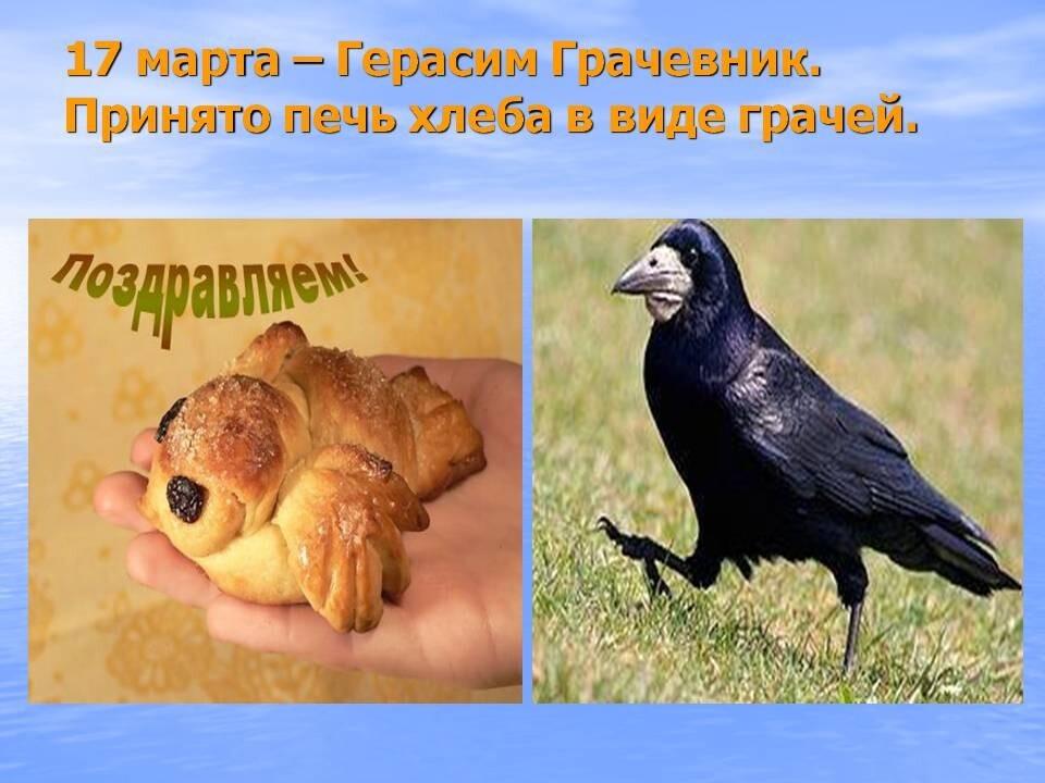 17 марта в народном календаре, приметы и традиции дня