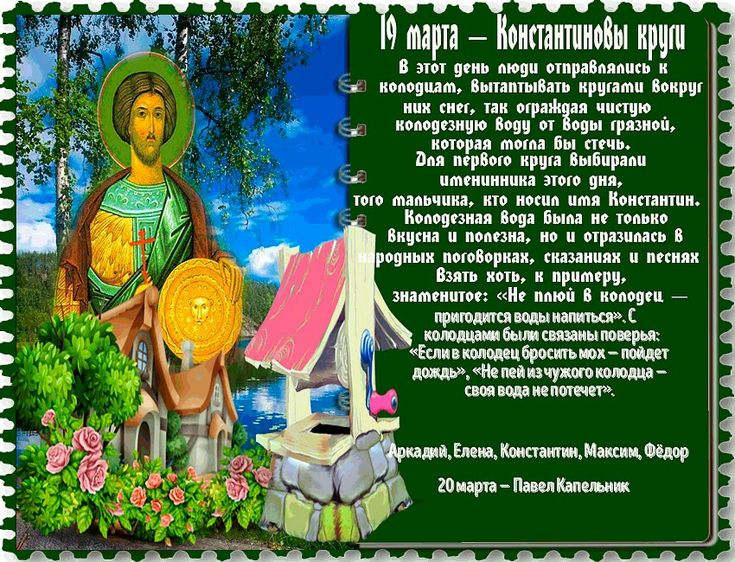 19 марта народные приметы и традиции дня. Обряды на Константинов день. – 5