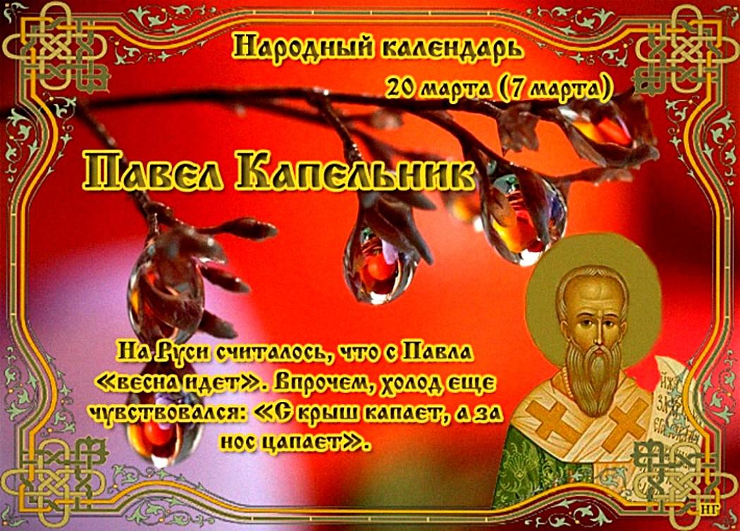 20 марта в народном календаре