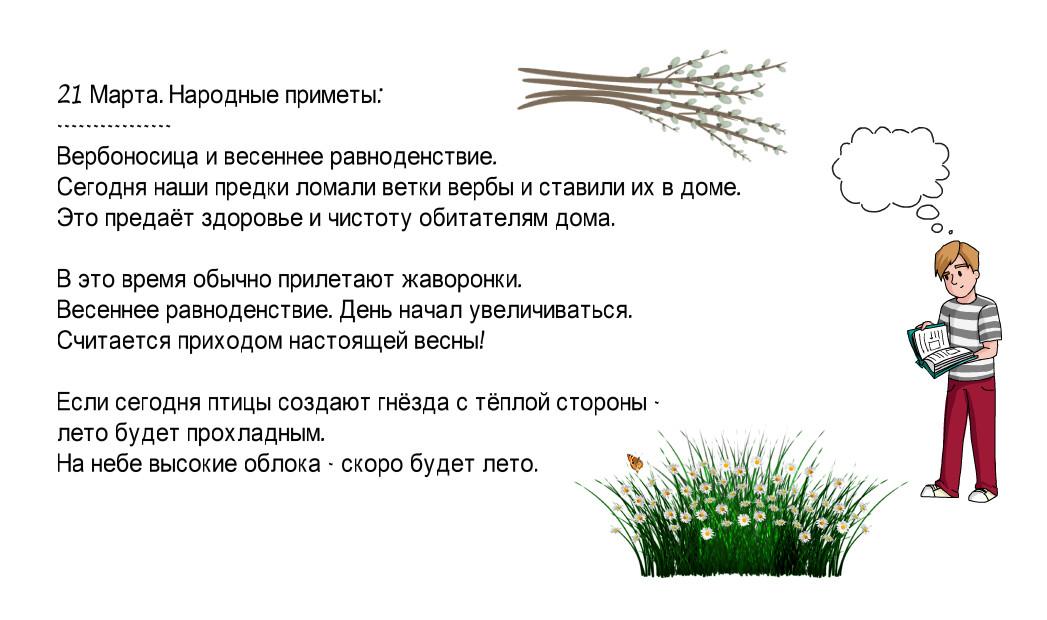 21 марта в народном календаре вербоносица, традиции, приметы и имя дня – 4